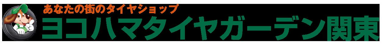 株式会社ヨコハマタイヤガーデン関東